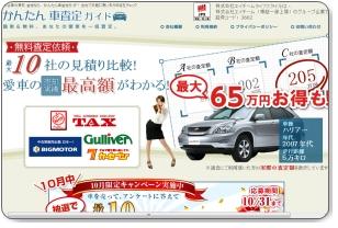 車買取相場表より高く売るのはもう常識!無料一括査定が決め手
