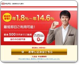 カードローンなう|消費者金融&銀行で即日お金を借りる方法!