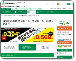 住宅ローンを最新の金利で比較【固定金利編】