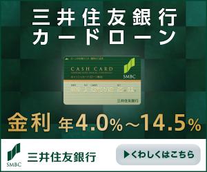 中京銀行のカードローン「C-style」の申込み・審査・返済までの流れと利用者の口コミ・体験談
