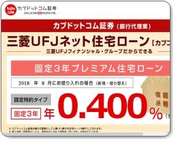 三菱UFJネット住宅ローン[カブコム専用]