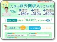 nursejinzaibank180-130
