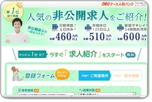 nursejinzaibank300-200