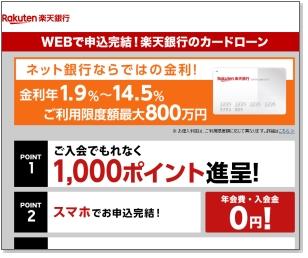 沖縄銀行のカードローンの申込み・審査・返済までの流れと利用者の口コミ・体験談