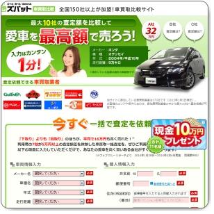 中古車査定【下取りよりも車を高く売る買取術を伝授!】